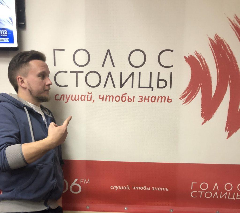 Интервью на Голосе Столицы
